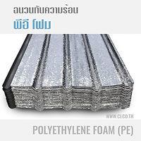 จำหน่าย ติดตั้งหลังคาเหล็กเมทัลชีท พร้อมฉนวนกันความร้อนพีอีโฟม (PE Foam) – ซีเจ