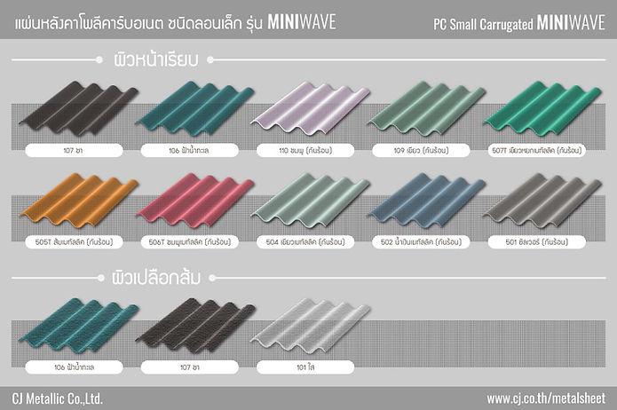 ตัวอย่างสีแผ่นหลังคาโพลีคาร์บอเนตแผ่นตัน ชนิดลอนเล็ก มินิเวฟ Miniwave มีให้เลือกหลายสี - ซีเจ