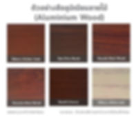 ตัวอย่างสีอลูมิเนียมลายไม้ สำหรับงานประตูรั้ว ช่องรั้ว และราวกันตกสแตนเลส - ซีเจ