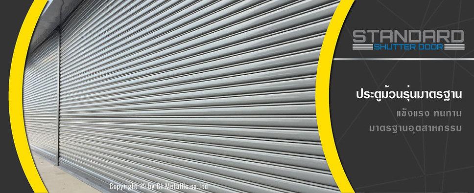 ประตูม้วนโรงงาน แข็งแรง ทนทาน มาตรฐานอุตสาหกรรม - ซีเจ เมทัลลิค