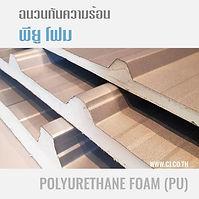 จำหน่าย ติดตั้งหลังคาเหล็กเมทัลชีท พร้อมฉนวนกันความร้อนพียูโฟม (PU Foam) หลังคาบุฉนวน หลังคาแซนวิช – ซีเจ