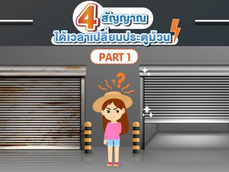 4สัญญาณ ได้เวลาเปลี่ยนประตูม้วน! (Part 1 : ระบบมือดึง)