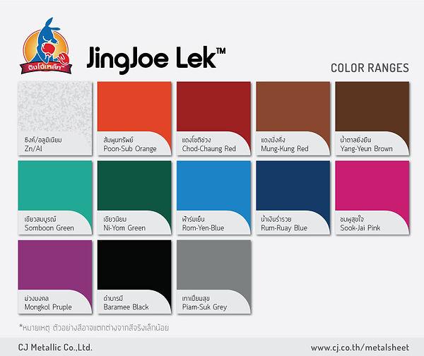 ตัวอย่างสี เเผ่นหลังคาเหล็กเมทัลชีท จิงโจ้เหล็ก™ - ซีเจ