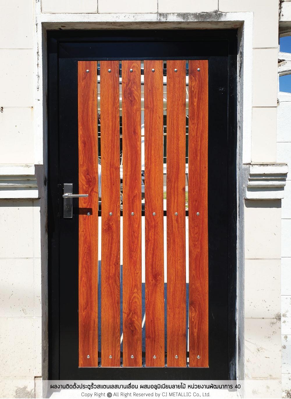 ผลงานติดตั้งประตูรั้วสเเตนเลส ผสมอลูมิเนียมลายไม้ หน่วยงานพัฒนาการ 40