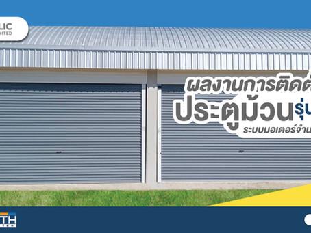 ผลงานการติดตั้งประตูมม้วนรุ่นสมูท หน่วยงานสัตหีบ-ชลบุรี