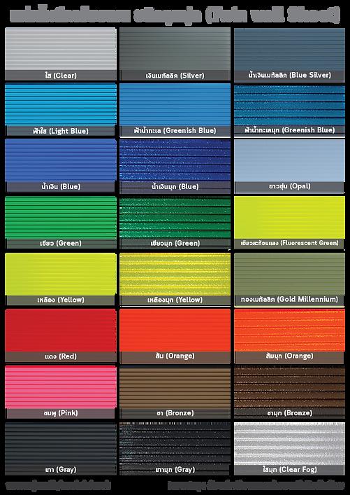 ตัวอย่างสีแผ่นโพลีคาร์บอเนต ชนิดลูกฟูก (Twin Wall Sheet) - ซีเจ