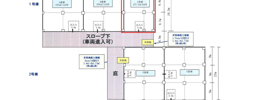 C倉庫(赤枠)