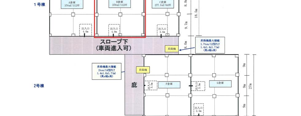 B倉庫(赤枠)