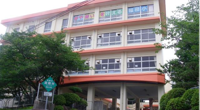 福田小学校.jpg