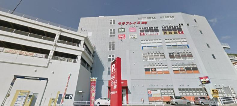 ララプレイス愛宕.jpg