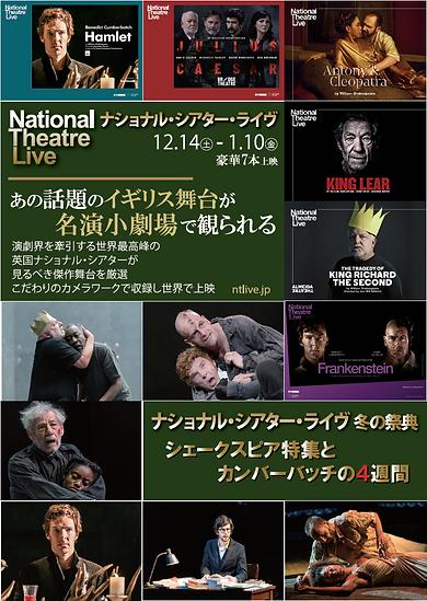 名古屋NTLiveシェイクスピアとベネディクト特集.png