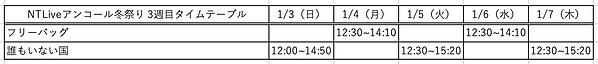 アンコール冬祭り3週目.png
