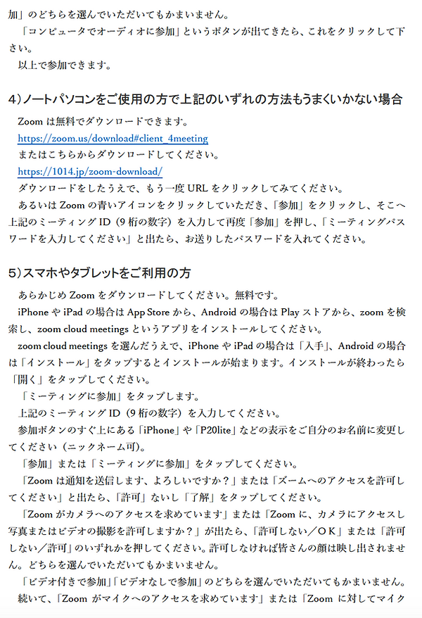 Zoom取扱3.png