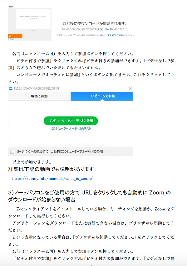 Zoom取扱2.png