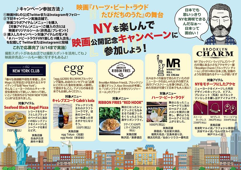 NYキャンペーン詳細.png