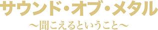 SOMタイトルロゴ.jpg