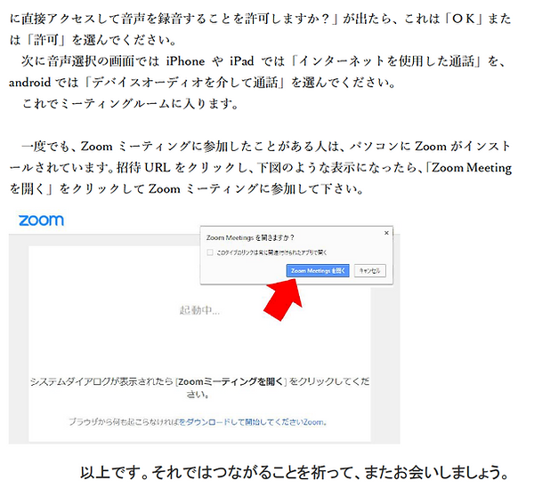 Zoom取扱4.png