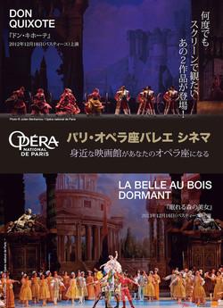 パリ・オペラ座バレエシネマ 開幕!