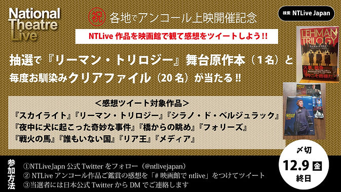 NTL感想Twitterキャンペーン.jpg