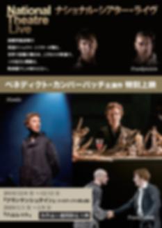 NTLive札幌ベネディクト特集アートワーク.png