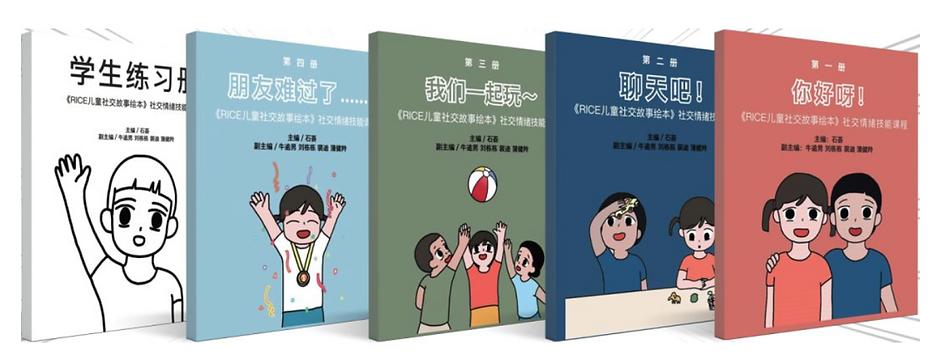 社交绘本covers.png