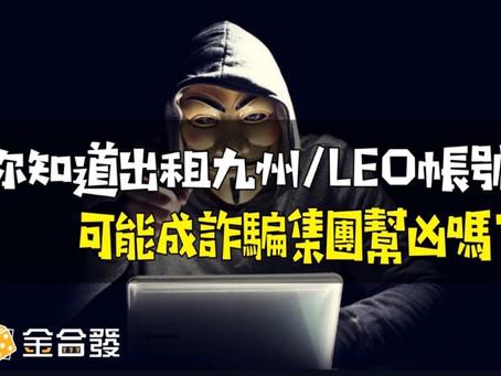 出租九州娛樂城LEO娛樂城帳號可能成為詐騙幫兇?