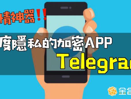 Telegram極度隱私的APP(內含Telegram轉中文版連結)