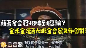 藉著金合發招牌招搖撞騙!?金合發跟金禾金濠百大娛樂城又是什麼關係?