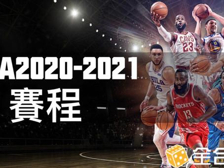 nba2020-2021賽程