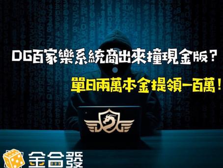外界謠傳DG百家樂系統商出來撞娛樂城?單日兩萬贏一百萬!(內有出款紀錄)