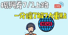 振興券7/15上路 7大重點一次瞭解!