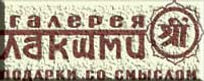 Logotip-laxmi-2.jpg
