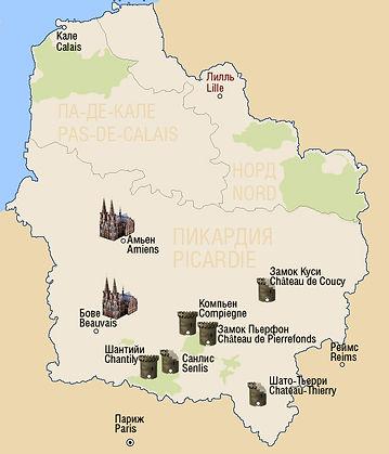 Регион: Верхняя Франция / Hauts de France