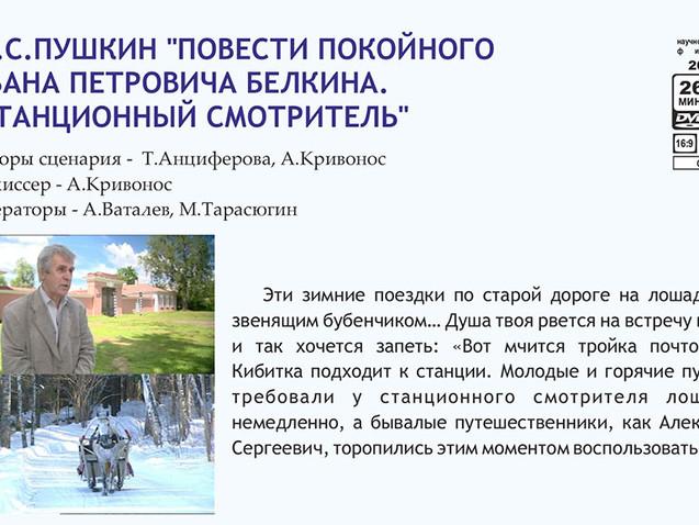 "Documentary ""A.S.Pushkin"" The tales of the late Ivan Petrovich Belkin. Station Warden""."