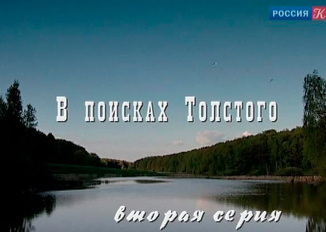"""Documentary """"Finding Tolstoy"""" for TV """"Culture""""."""