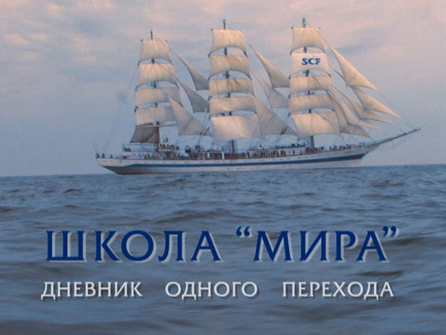 "Documentary ""School of MIR ""Diary of one journey"""
