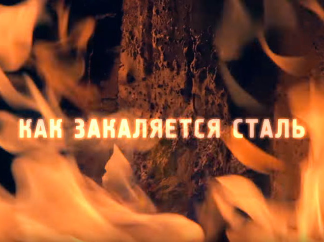 """The film dedicated to the 150th anniversary of the Obukhov plant """"How steel is tempered"""""""