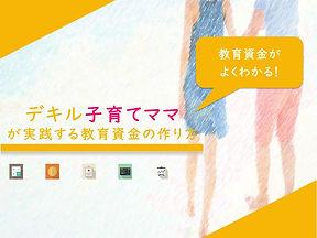 奥様向けお金の勉強会 教育資金【ワイズラボ様】.jpg