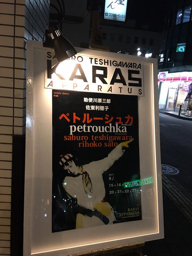 勅使川原三郎アップデイト・ダンス#46「ペトルーシュカ」