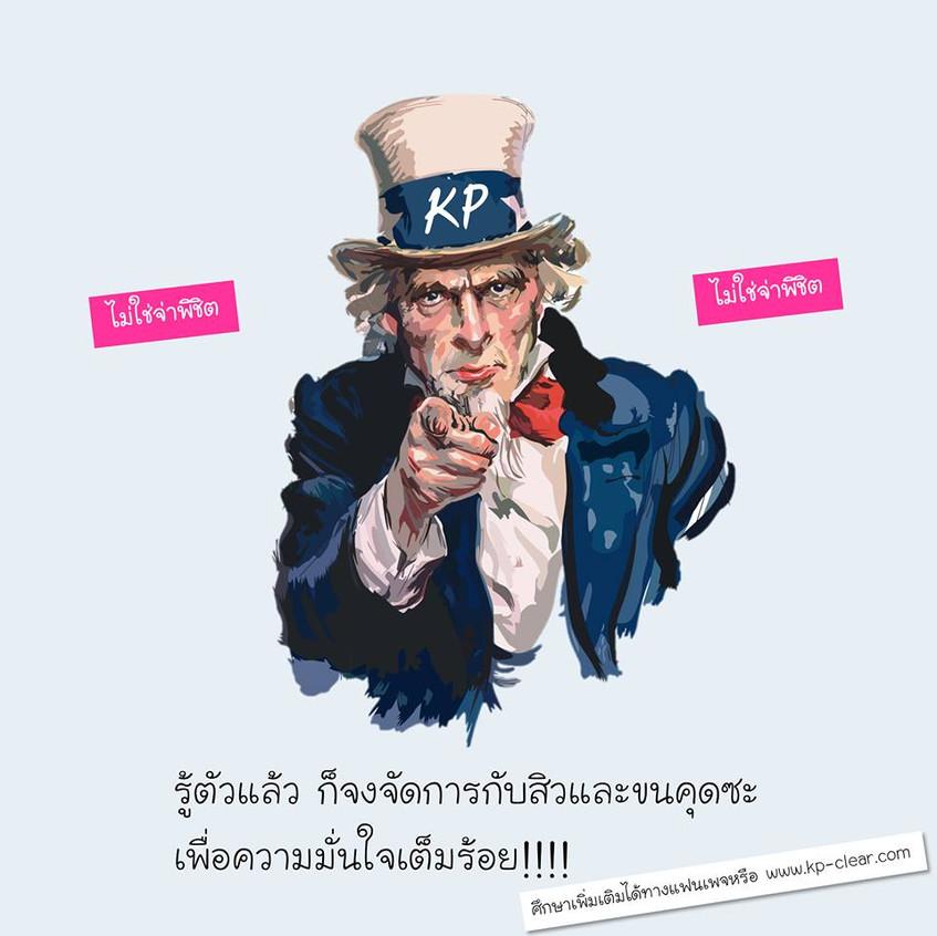 สามารถสั่งซื้อผลิตภัณฑ์ได้ทาง หน้าเพจ www.facebook.com/kpclearproduct หรือ Line ทางไอดี @kp-clear หรือ Lazada หรือผ่านทาง app Shopee