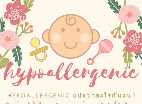 Hypoallergenic หมายความว่าอย่างไร