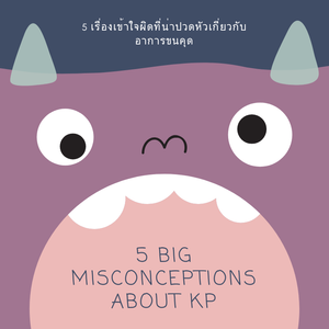 5 Big Misconceptions about KP