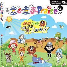 童心童來praise之4 box-01.jpg