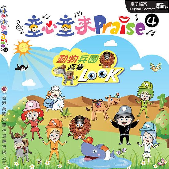 童心童來Praise 4 - 動物兵團逐隻Look (下載版)