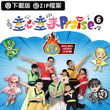 童心童來 Praise 6.jpg