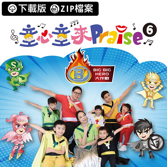 童心童來 Praise 6 - BIG BIG HERO (下載版)