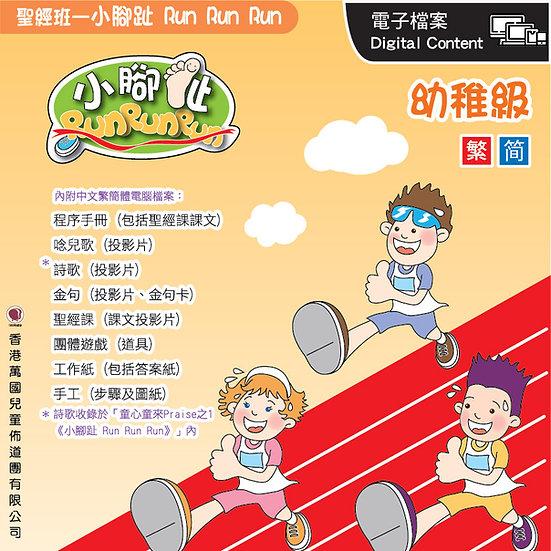 小腳趾Run Run Run -  幼稚級 (電子產品)