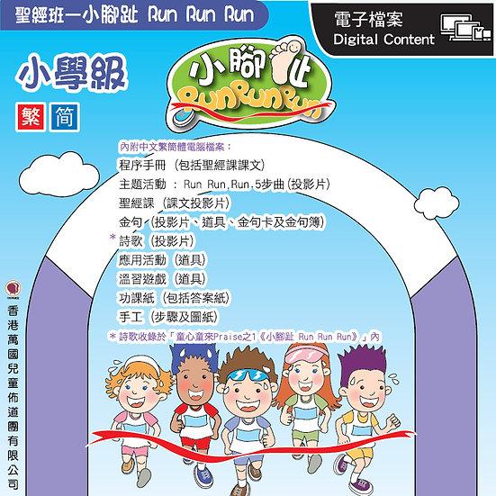 VBS2015 小腳趾 Run Run Run - 小學級教材套裝 (下載版)
