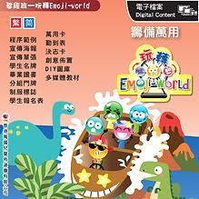 2019 籌備萬用CD box - output-01.jpg