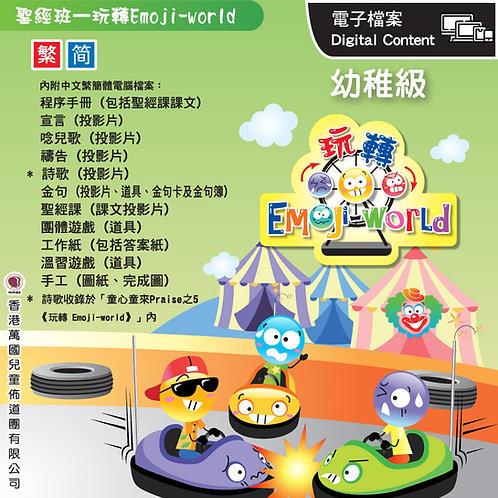 玩轉Emoji-world - 幼稚級 (電子產品)
